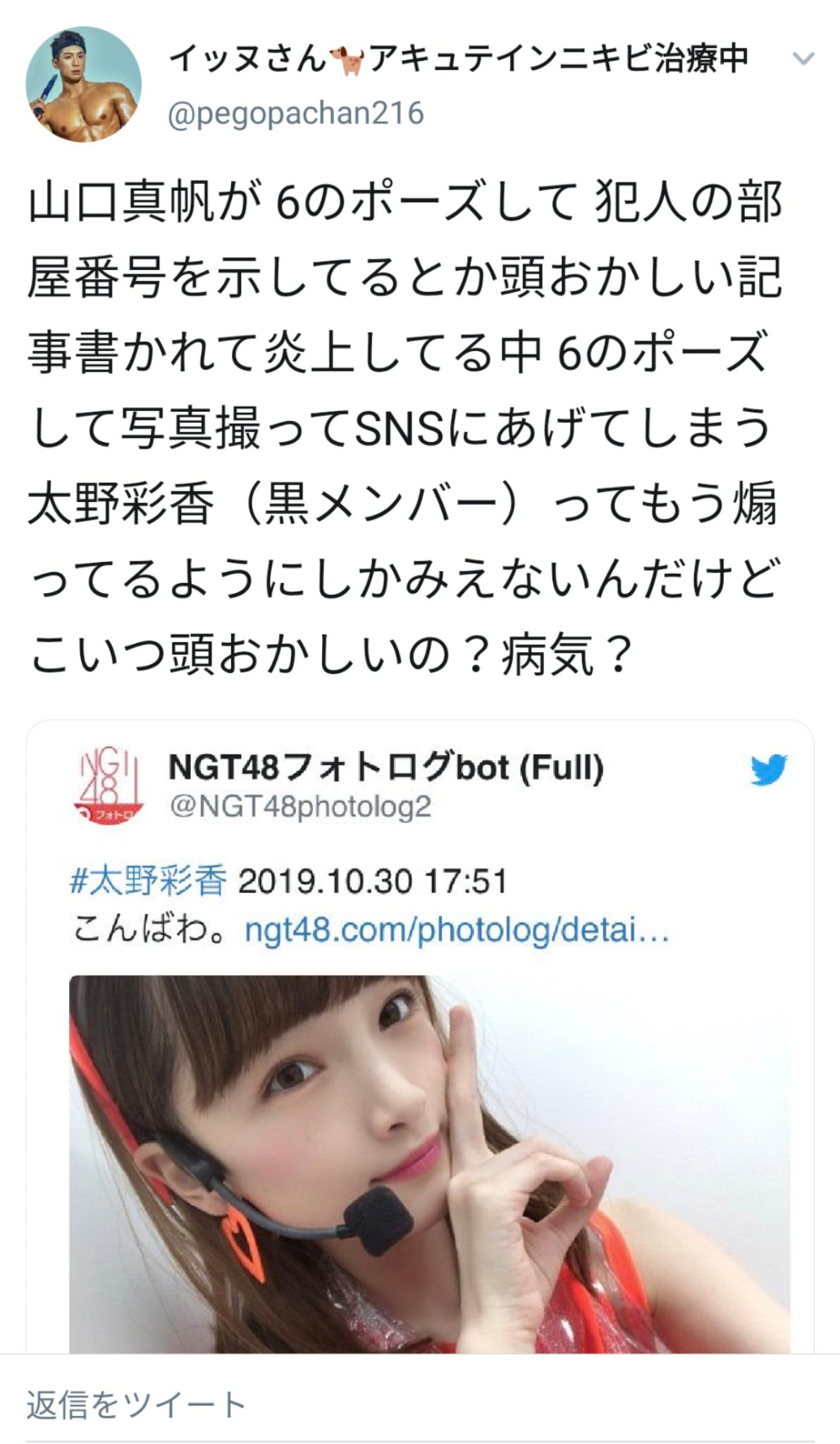 【悲報】元NGTの山口真帆さん、未だにメンバーから煽られていた