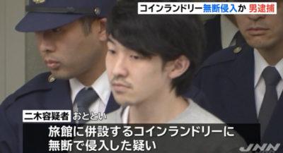 【横浜】「下着の匂いを嗅ぎたかった」 22歳大学生を逮捕 コインランドリーに無断侵入 50代女性の下着を手にしているところを見つかる