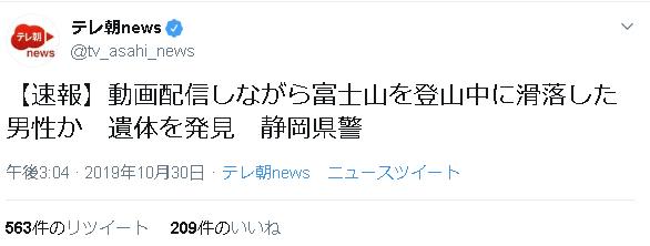 【速報】動画配信しながら富士山を登山中に滑落した男性か 遺体を発見