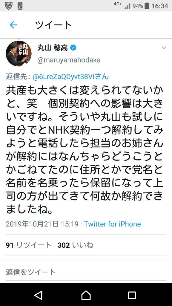 【NHK】N国党首を提訴=受信料支払い求め