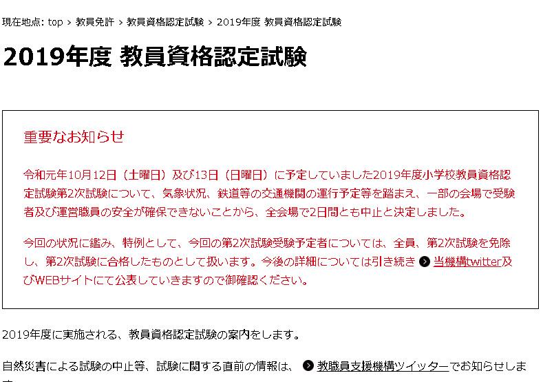 【台風19号】土日に予定の小学校教員資格2次試験、中止。延期なし。特例として「全員合格」
