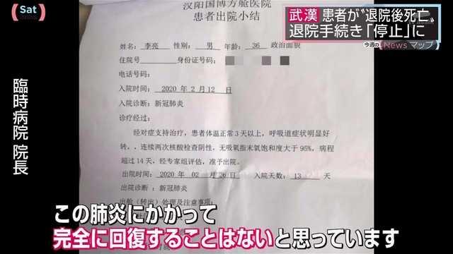 【画像】武漢臨時病院長「この肺炎にかかったら完全に回復することはないと思っています」