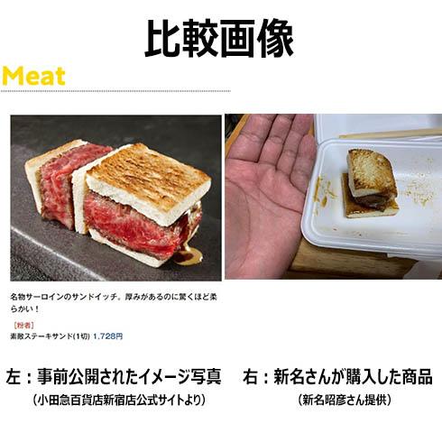 【小田急百貨店】1728円の「素敵ステーキサンド」が素敵じゃなくてスッカスカだった件 「バードカフェより酷い」