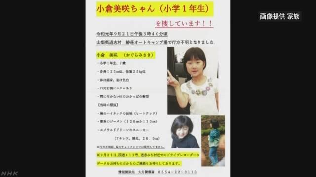 【山梨】女児不明 小倉美咲ちゃん「有力情報ない」