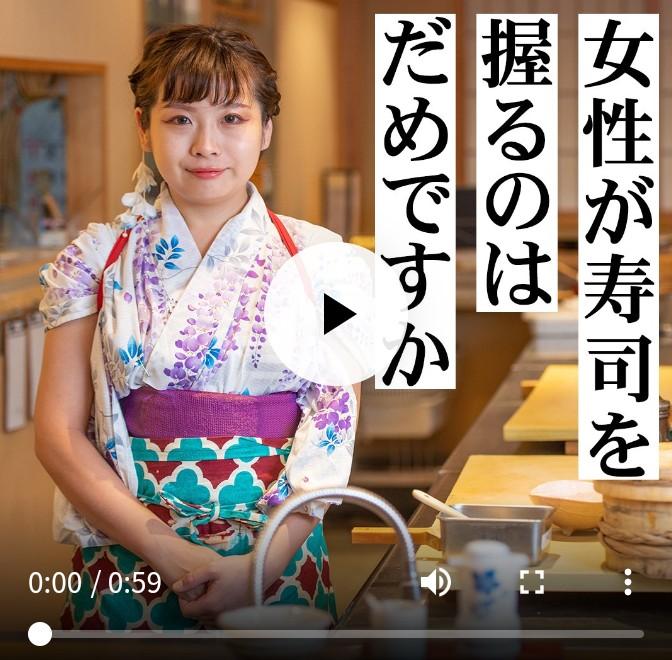 【動画】女さん「女性が寿司を握るのはだめですか?」