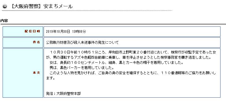 【大阪府警からのお知らせ】覚せい剤取締法違反等の女が逃走中 男の運転するアズキ色の軽に乗車 停止させようとした検察事務官をひきました