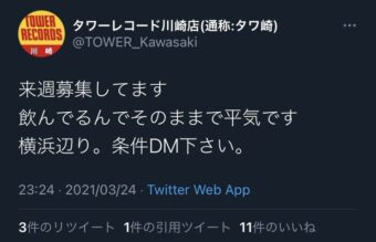【悲報】タワーレコード川崎店、とんでもないパパ活ツイートを誤爆してしまう「飲んでるんでそのままで平気です。」