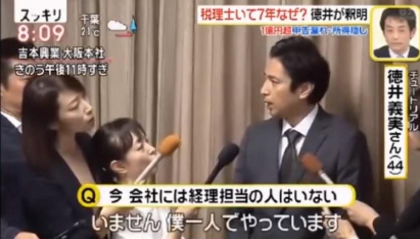 【悲報】 チュートリアル徳井義実さん、わりとピンチっぽい