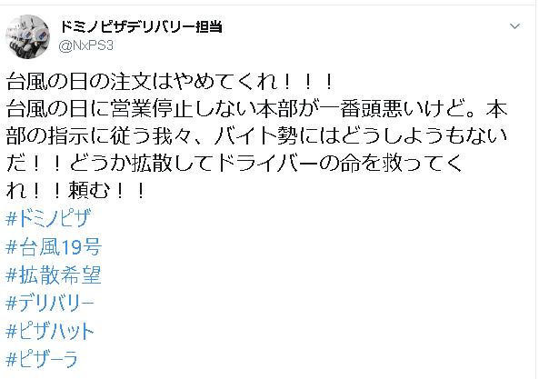 【ドミノ・ピザ店員の悲痛な叫び】「台風の日の注文はやめてくれ!!!ドライバーの命を救ってくれ!!頼む!!」