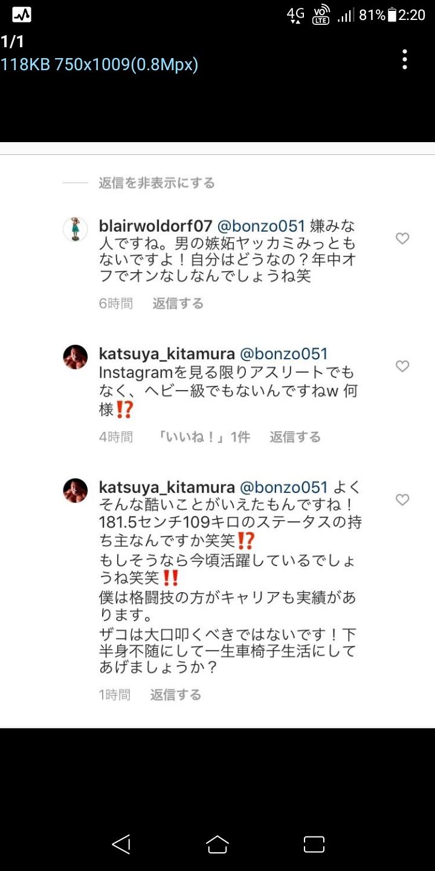 【悲報】元新日本プロレスの選手さん、SNSで一般人を脅迫してしまう