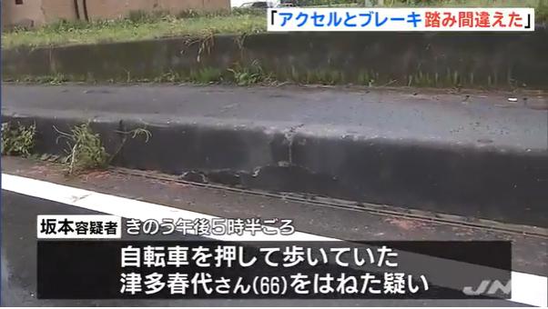 【速報】和歌山で70歳の高齢者の運転する車が暴走、女性死亡。運転手は即座に現行犯逮捕 「飯塚幸三様との差」