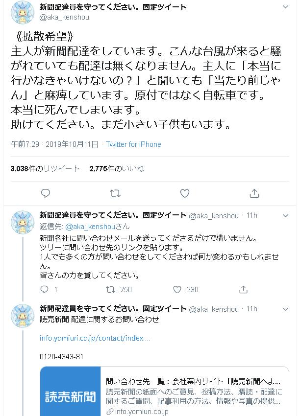 【台風19号】新聞配達員の妻の悲痛な叫び「助けてください。明日も自転車で新聞配達させられます。死んでしまいます。」