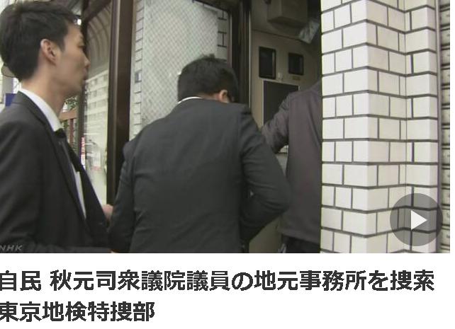 【速報】秋元司衆院議員の地元事務所を捜索 外為法違反事件の関係先 東京地検