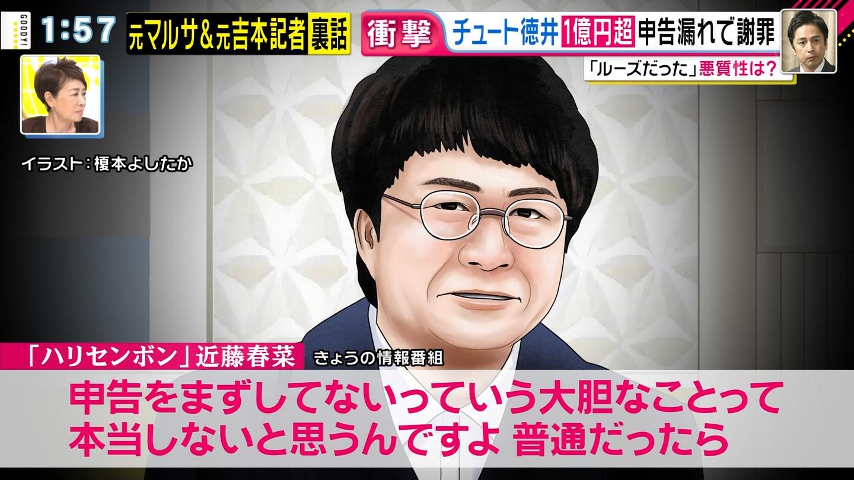【テレビ】徳井切り捨てをテレビ業界が「合意」