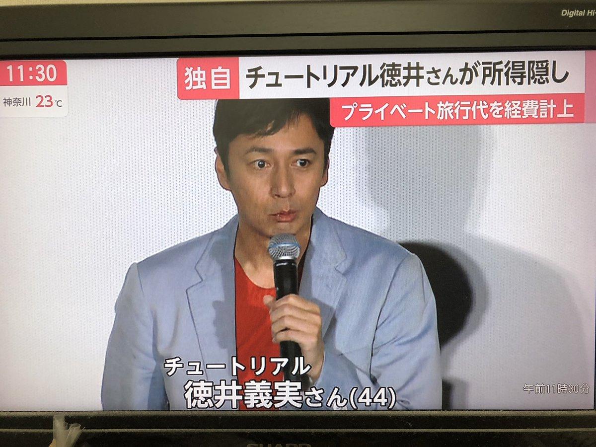 【速報】チュートリアル徳井、一億二千万円の所得隠し