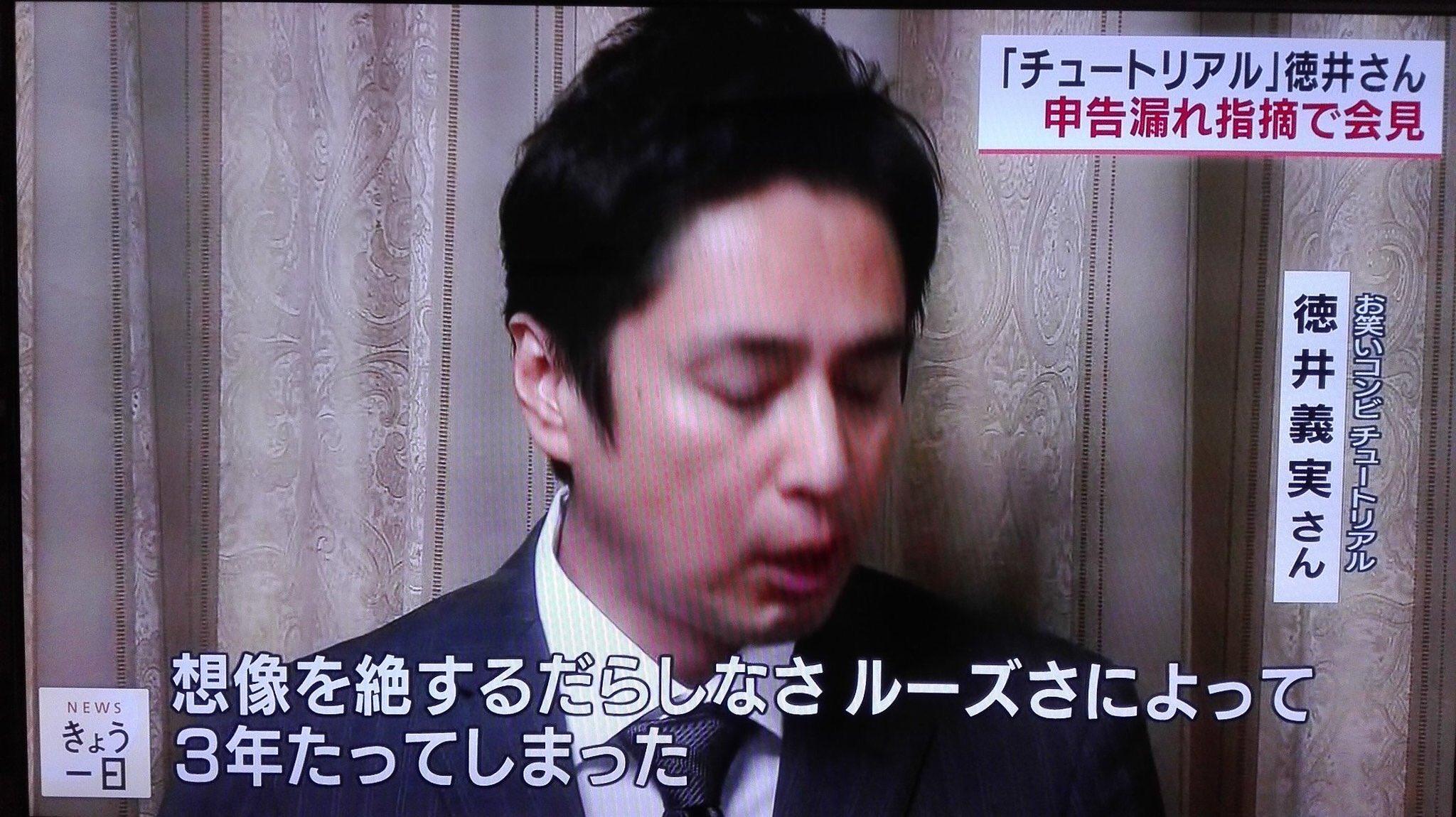 【悲報】チュートリアル徳井さん、ADHDだった
