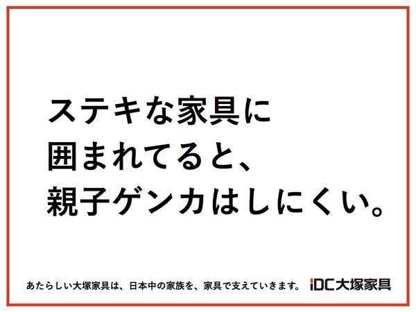 【悲報】大塚家具、来年3月にも資金枯渇