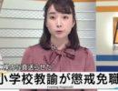 【変態教師】村岡生真教諭(24)、裸の画像を送らせた疑いで免職
