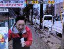 【悲報】武蔵小杉 NEWS ZEROで下水が逆流と断言される