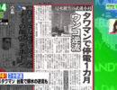 【武蔵小杉】断水・停電…タワマン住民説明会が行われ住民憤り「浸水を想定していなかったのか」