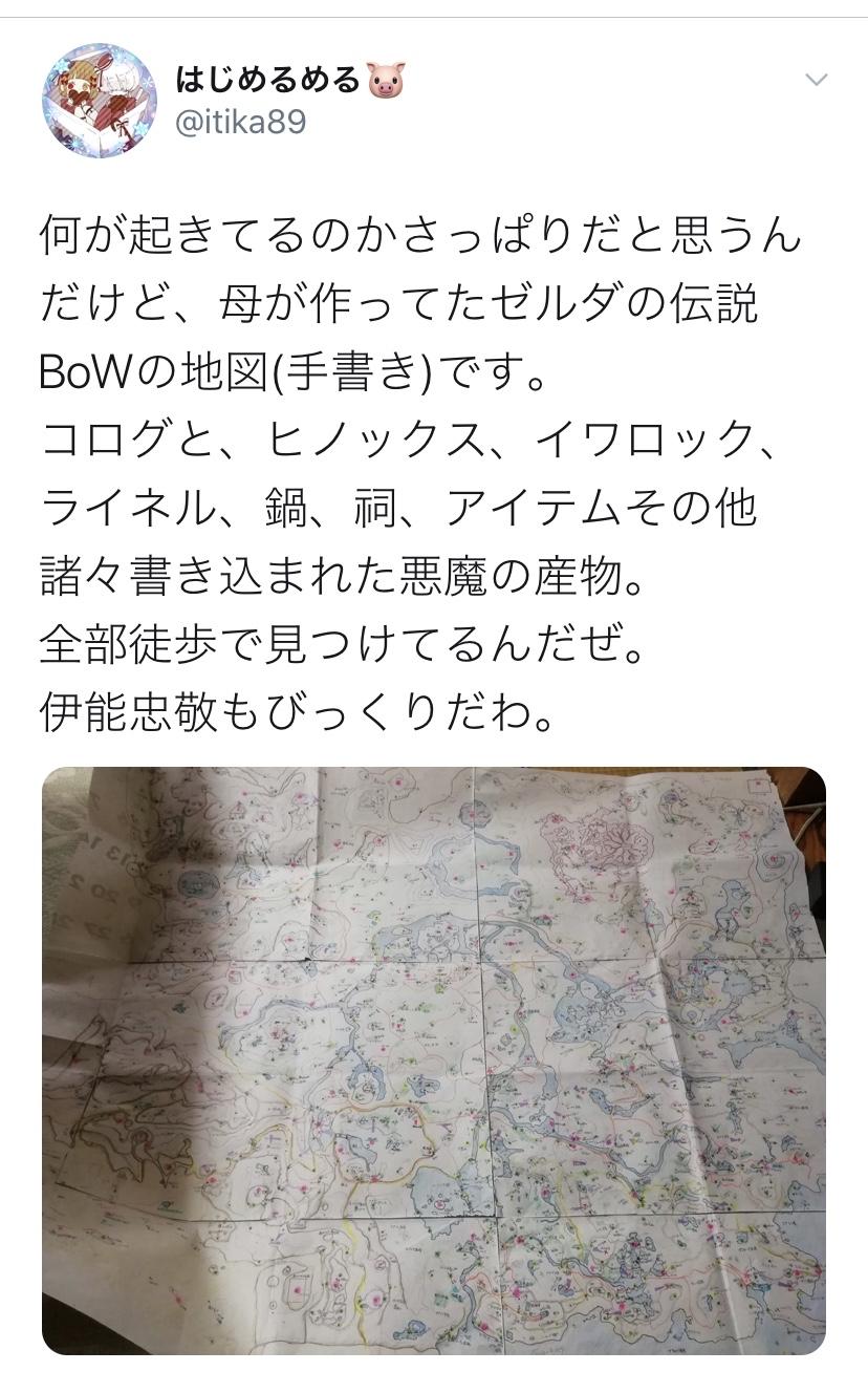 女さん「母がゼルダの伝説BoWの地図を手書きで作ってた。これには伊能忠敬もびっくりだわ」
